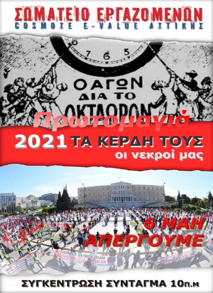 ΑΦΙΣΑ_1Η_ΜΑΗ_2021_ΑΛΤ-666x1024